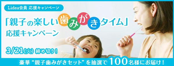"""""""親子の楽しい歯みがきタイム""""応援キャンペーン"""