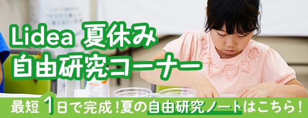 Lidea 夏休み 自由研究コーナー