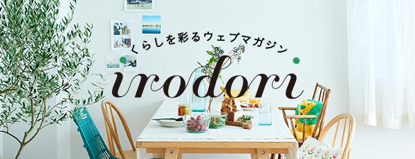 irodori - くらしを彩るウェブマガジン