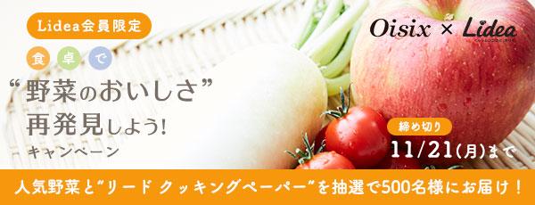 """""""野菜のおいしさ再発見しよう!""""キャンペーン"""