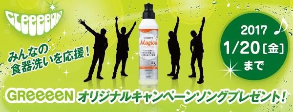 GReeeeNオリジナルキャンペーンソングプレゼント!