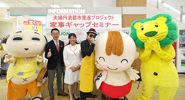 宮崎県日南市はなぜ夫婦円満都市推進プロジェクトで盛り上がるのか?