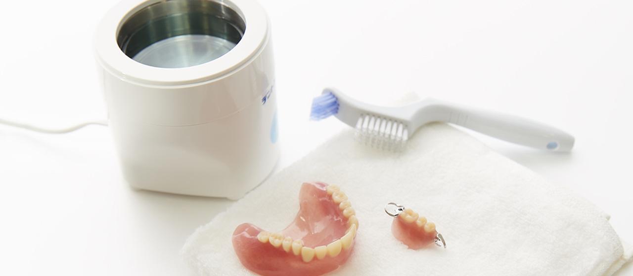 「入れ歯」のケアが手軽に!「超音波洗浄」って知ってる?