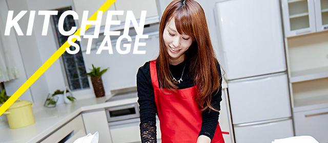 空腹と心を満たせ!かつ片付けまでもをエンターテイメントに! Kitchen Stage