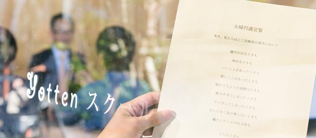 いよいよ本格始動!宮崎県日南市夫婦円満都市推進プロジェクト!