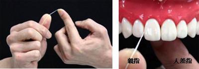 ・上の前歯にとおす時