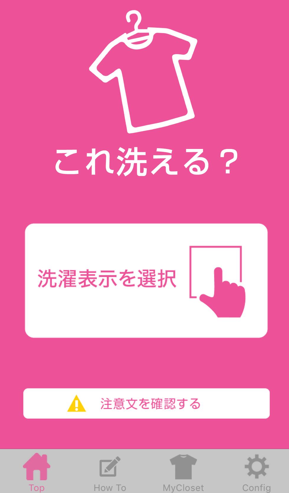 「これ洗える?」アプリ