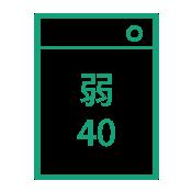 デリケートな衣類は従来は漢字で表現されていた