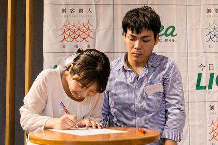夫婦円満宣誓書にサインする参加者たち